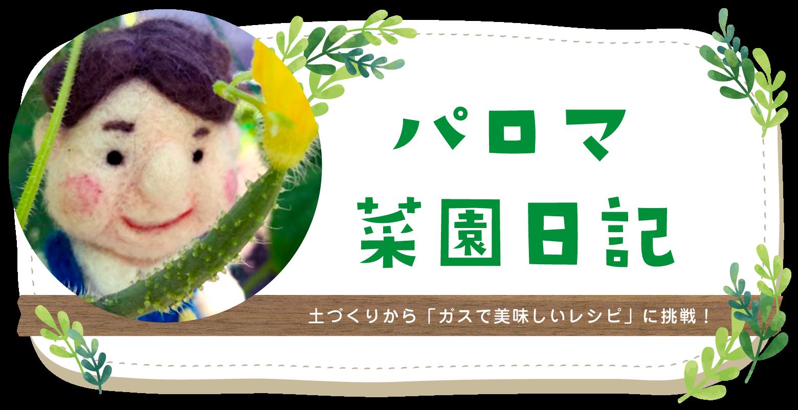 gardendiary_main